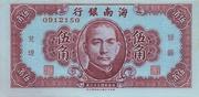 5 Chiao (Hainan Bank) – obverse