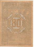 80 Heller (Hartheim) – reverse