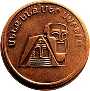 Token - Artsakh (We Are Our Mountains) – reverse