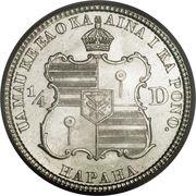 ¼ Dollar - Kalākaua I – reverse