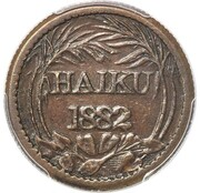 1 Rial - Haiku Plantation – obverse