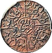 ¼ Qirsh - Husayn – reverse