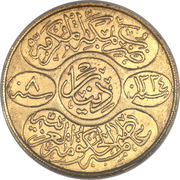 """1 Dinar - Husayn (""""Renaissance of Arab Lands"""") – reverse"""