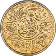 """1 Dinar - Husayn (""""Renaissance of Arab Lands"""") – obverse"""