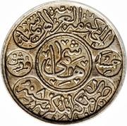 5 Qirsh - Husayn – reverse