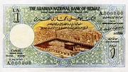 1 Arabian Pound – obverse