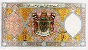 1 Arabian Pound – reverse