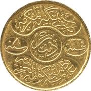 "1 Dinar - Husayn (""King of Arab Lands"") – reverse"