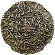1 Qirsh - Husayn – reverse