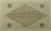 50,000,000 Mark (Hessische Landesbank) – reverse