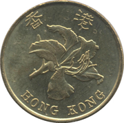 10 Cents (Special Administration Region) – obverse