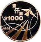 1000 Dollars (Hong Kong International Airport) – reverse