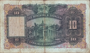 10 Dollars (HSBC) – reverse
