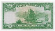 5 Dollars (The Chartered Bank) – reverse