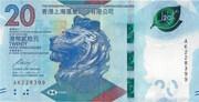 20 Dollars (HSBC) -  obverse