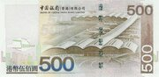 500 Dollars (Bank of China) – reverse