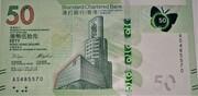 50 Dollars (Standard Chartered Bank) -  obverse