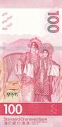 100 Dollars (Standard Chartered Bank) – reverse