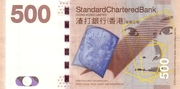 500 Dollars (Standard Chartered Bank) -  reverse