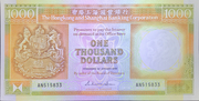 1 000 Dollars (HSBC) – obverse