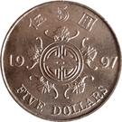 5 Dollars (Special Administration Region) – reverse