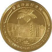 Token - Year of the Ox (Gold Bullion Coinage) – obverse