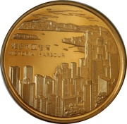Medallion - Hong Kong scenic sites (Victoria Harbour) – obverse