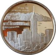 Medallion - Hong Kong scenic sites (Central Plaza) – reverse