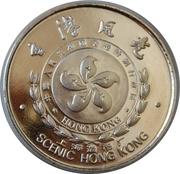 Medallion - Hong Kong scenic sites (Hopewell) – reverse
