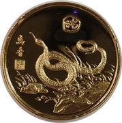 Token - Oriental International Collections Limited (Snake) – obverse