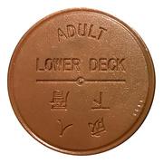 Token - Star Ferry (Adult Lower Deck) – obverse