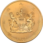 Medal - Opening of the Cross-Harbour Tunnel – obverse