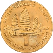 Medal - Opening of the Cross-Harbour Tunnel – reverse