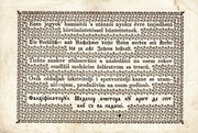 2 Forint  (Treasury Note) – reverse