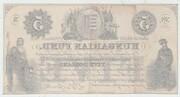 5 Dollars (New York) – reverse