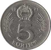 5 Forint (Lajos Kossuth; large issue) -  reverse