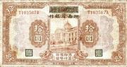 10 Yuan – obverse