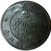 7 Mace and 2 Candareens (Hu-Nan Province, Replica) – reverse