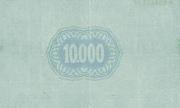 10 000 Korona (Cash Ticket, Kolozsvár) -  reverse