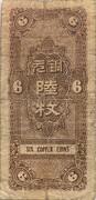 6 Coppers (Ho Pei Metropolitan Bank) – reverse