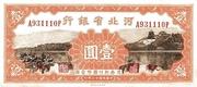 1 Yuan (Bank of Hopei) – obverse