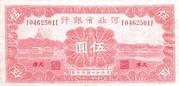 5 Yuan (Bank of Hopei) – obverse