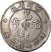 7 Mace and 2 Candareens (Hu-Peh province) – reverse