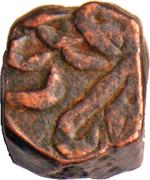 1 Paisa - Elichpur (Hyderabad Feudatory) – obverse