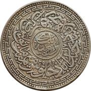 1 Rupee - Mir Mahbub Ali Khan -  reverse