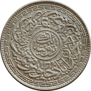 1 Rupee - Mir Usman Ali Khan -  reverse