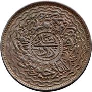 2 Pai - Mir Mahbub Ali Khan – reverse