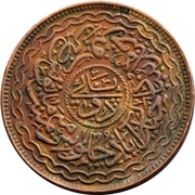 2 Pai - Mir Usman Ali Khan – reverse