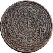 ½ Anna - Mir Mahbub Ali Khan – reverse
