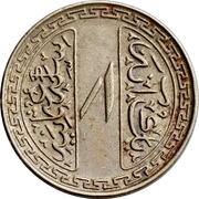 1 Anna - Mir Usman Ali Khan – reverse